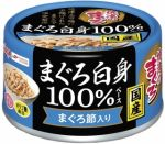 Корм для кошек Aixia  Yaizu-no-Maguro White Meat 100% тунец и сушеный тунец консервы 70г